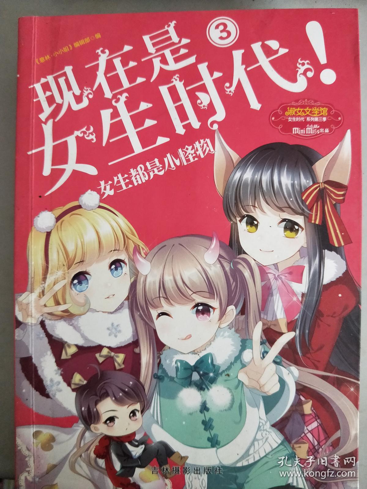 意林小小姐 现在是女生时代(3):女生都是小怪物