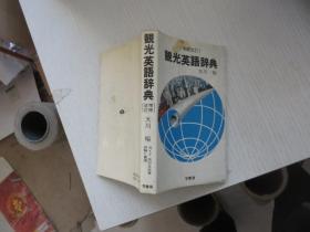增补改订 观光英语辞典 日文