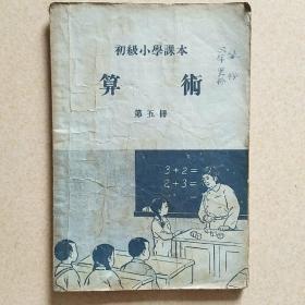 初级小学课本 算术 第五册