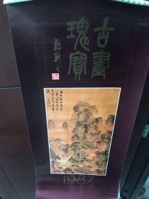 1987年挂历古画瑰宝