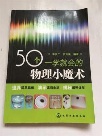 50个一学就会的物理小魔术/李代广、尹万策 著 正版原书