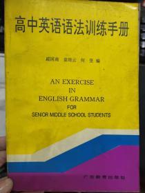 《高中英语语法训练手册》