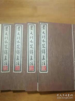 景元刊本楚辞集注(锦盒宣纸1函4册,雕版印刷)