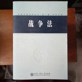 中国军事百科全书(第二版)学科分册—战争法