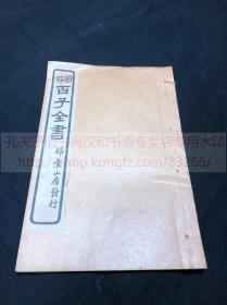 《1423 文中子/续孟子》民国间扫叶山房石印百子全书本零种 白纸一册二种全