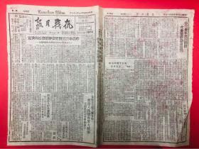 1941年12月27日【抗战日报】中共中央关于延安干部学校的决定,红军胜利反攻