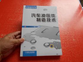 冲压技术丛书:汽车冲压件制造技术(全新未拆封)