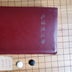 毛泽东选集(一卷本)1966年一版一印竖排版