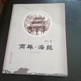 商埠海丝(十四行诗)签赠本