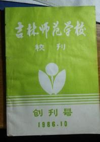 吉林师范学校校刊1986年10月