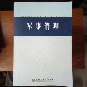 中国军事百科全书(第二版.)学科分册——军事管理
