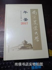 南京农业大学年鉴2017(   全新未拆封)