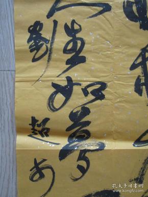 泰安市青年书法家协会主席知名书法家刘超书法带封图片