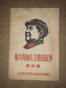 伟大领袖毛主席的故事 农村版