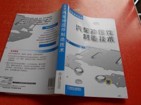 冲压技术丛书:汽车冲压件制造技术
