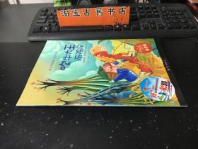 最经典的睡前童话故事美绘本 吃牛大王历险记、阿拉丁与神灯(2册合售)