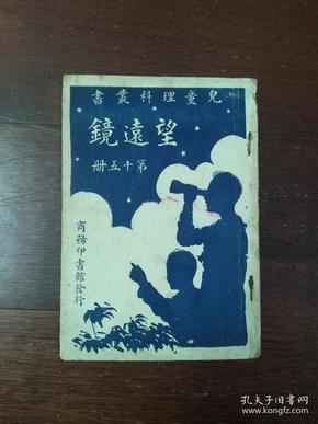 儿童理科丛书—望远镜孔网独售