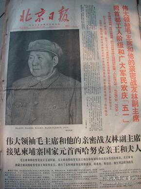 """《北京日报》【伟大领袖毛主席和他的亲密战友林彪副主席同首都工人阶级和广大军民欢庆""""五一"""",有大照片;为纪念《在延安文艺座谈会上的讲话》发布二十八周年,闪耀着毛泽东思想灿烂光辉的革命样板戏《海港》《白毛女》在上海再度公演】"""