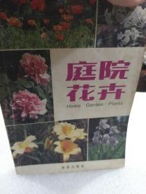 《庭院花卉》一册