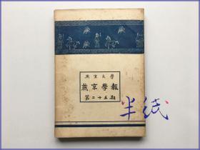 燕京大学 燕京学报第二十五期 1939年6月初版