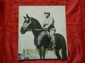 《朱德同志光辉战斗的一生》78年1版1印 12开画册