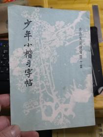 少年小楷习字帖(古诗五言绝句四十首)    店A6