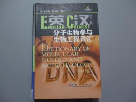 英汉分子生物学与生物工程词汇