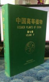 中国高等植物(第7卷)