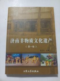 济南非物质文化遗产(第一卷)