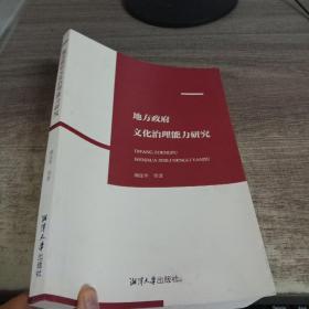 地方政府文化治理能力研究