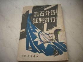 红色文献-1949年新华书店出版【蒋介石言行对照录】!封面漫画黑脸白脸两面派