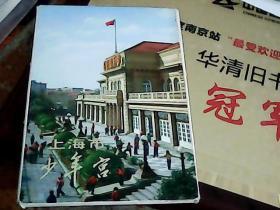 上海市少年宫  明信片:[12张全,带封套]