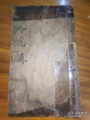 清代手抄本,内容为四书五经