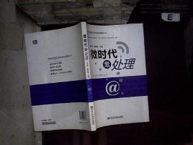 加强和创新互联网社会管理丛书:微时代危处理....