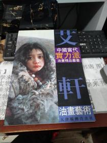 中国当代实力派油画精品丛书:艾轩油画艺术           柜A