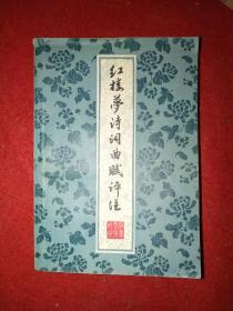 1975年《红楼梦诗词曲赋评注》——驳俞平伯,杭州大戏教育革命组