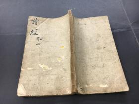 线装书:《诗经大雅》(卷六~卷八)(清代木刻本)