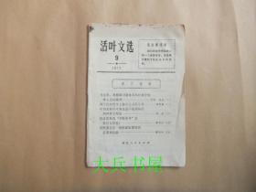 活页文选1972.2