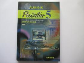 电脑绘画Painter应用技巧与创作实践