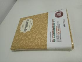格列佛游记(原版插图 精装典藏本)