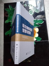 航空维修安全研究丛书:航空维修差错管理与控制