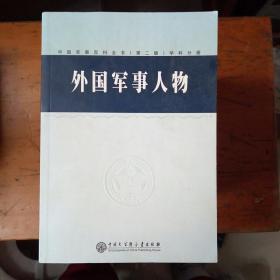 中国军事百科全书(第二版)学科分册—外国军事人物.