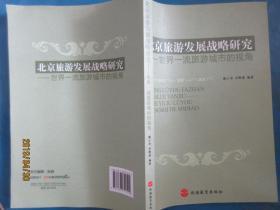 北京旅游发展战略研究:世界一流旅游城市的视角