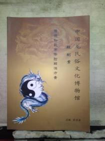 中国龙民俗文化博物馆规划案(目录和数字体验解决方案)