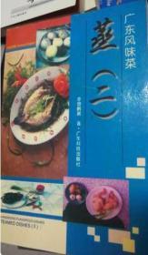 广东风味菜蒸(二)