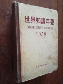 【世界知识年鉴1958      1版1精装厚本