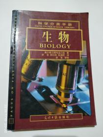 科学分类手册:生物