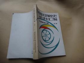 中国印刷史资料汇编:第三辑(中国刻版专辑)