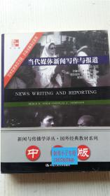 当代媒体新闻写作与报道:(中文版) [美]布鲁斯.D.伊图尔 道格拉斯.A.安德森 著 贾陆依 华建昌 译 中国人民大学出版社 9787300071572