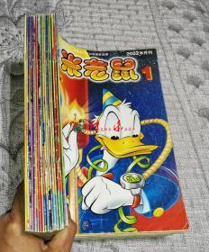 米老鼠2002年第1-3、5、8-10、13-15、18-24期共十七本合售